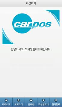 카포스 화성시 지회 apk screenshot