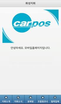 카포스 화성시 지회 poster