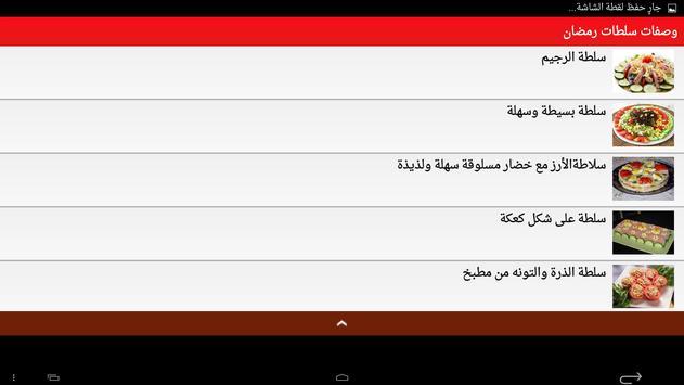 سلطات سهلة لرمضان apk screenshot