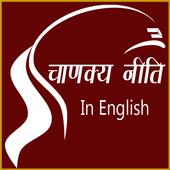English Chanakya Niti icon