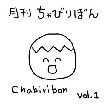 月刊ちゃびりぼん vol.1 poster