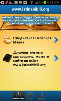 Daily Heavenly Manna apk screenshot