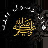 قال رسول الله ﷺ icon