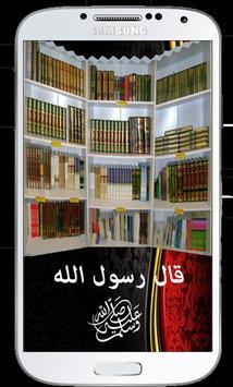 قال رسول الله ﷺ poster