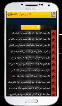 قال رسول الله ﷺ apk screenshot