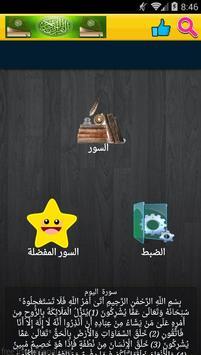 القرآن الكـريم poster
