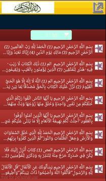 القران الكريم apk screenshot