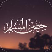 حصن المسلم دعاء لكل موقف icon
