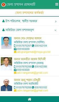 DC Office, Rangamati apk screenshot