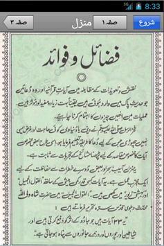 Manzil - Daily Verses poster