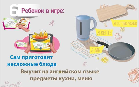 Шеф-повар. Еда. Кухня. Danik apk screenshot
