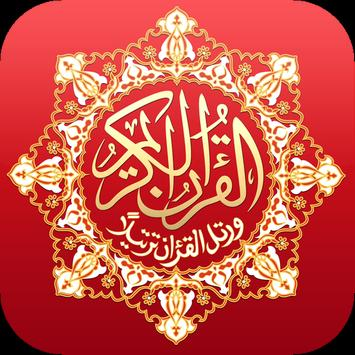 Quran In Telugu apk screenshot