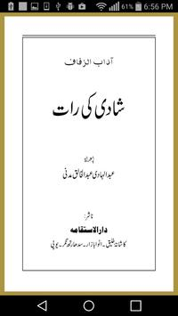 Shadi In Islam poster