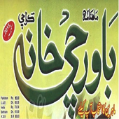 Urdu Recipes icon