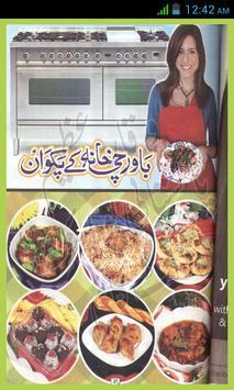 Urdu Recipes apk screenshot