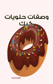 حلويات كيك سريع التحضير poster