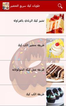 حلويات كيك سريع التحضير apk screenshot