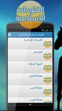 الفتوحات و الغزوات الإسلامية apk screenshot