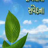 Sambandhoni Samvedna icon