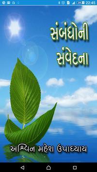 Sambandhoni Samvedna poster