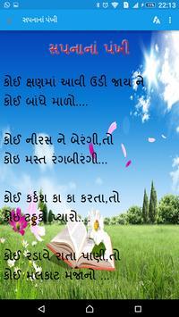 Sambandhoni Samvedna apk screenshot