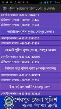 Sherpur District Police apk screenshot