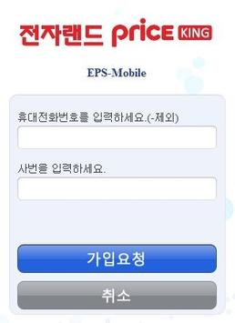 EPS-Mobile apk screenshot