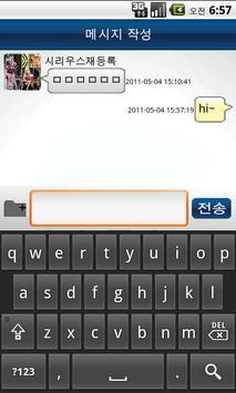 신흥대학교 메세지토크 apk screenshot