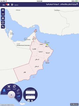 MOTC Oman GeoPortal apk screenshot