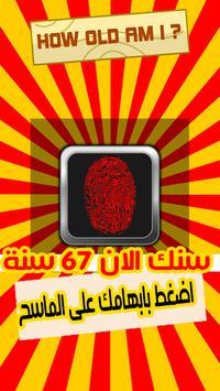 كاشف العمر بالبصمة Prank poster