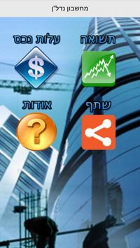 Real Estate Calculator poster