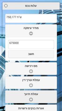 Real Estate Calculator apk screenshot