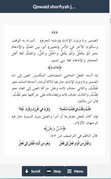 Shorfiyah Juz 2 apk screenshot