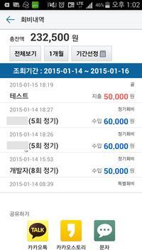 플렉하이웨이(근조기,무료 부고 알림,총무 장부) apk screenshot