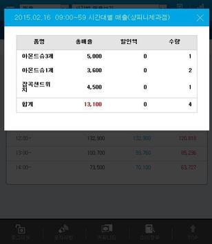 두소프트 매출관리 apk screenshot
