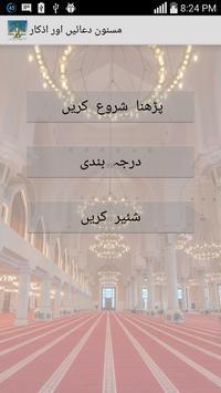 Masnoon Duaian O Azkar poster