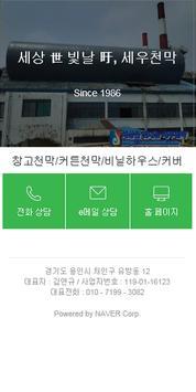 세우천막 apk screenshot
