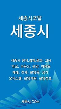 세종시-세종시부동산,세종시아파트 poster