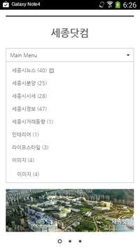 세종시-세종시부동산,세종시아파트 apk screenshot