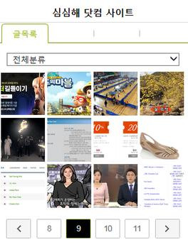심심해 닷컴 사이트 apk screenshot