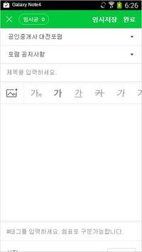 공인중개사 대전포럼 apk screenshot