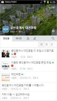 공인중개사 대전포럼 poster