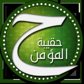 حقيبة المؤمن-إصدار 2016 icon