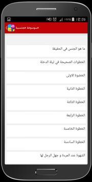 الموسوعة الجنسية-إصدار جديد apk screenshot