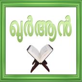ഖുർആൻ icon