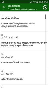 ഖുർആൻ apk screenshot