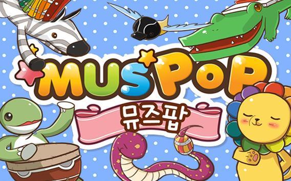 뮤즈팝 탬버편 poster