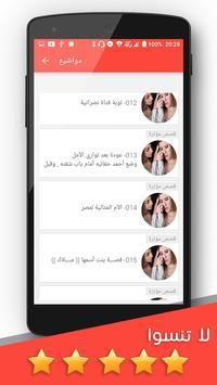 قصص مؤثرة جداً للفتيات apk screenshot