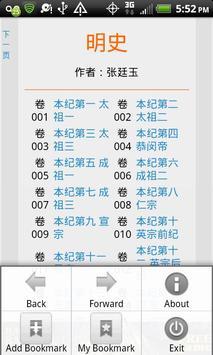 明史 poster