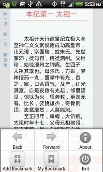 明史 apk screenshot